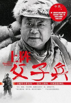 Shang Zhen Fu Zi Bing,中剧《上阵父子兵》28集全集(720P)