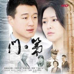 Men Di ,中剧《门第》36集全集(720P)