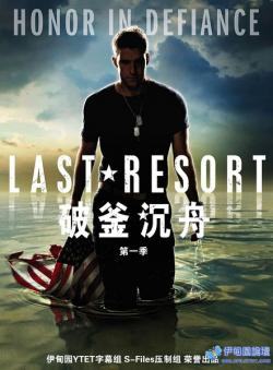 Last Resort S01,美剧《终极审判,破釜沉舟》第一季13集全集(720P)