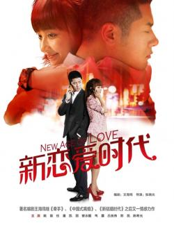 JSTV New Love Time,中剧《新恋爱时代》34集全集(720P)