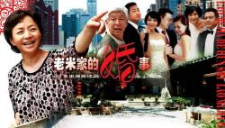 HBTV Mi Familys Marrige,中剧《老米家的婚事》22集全集(720P)