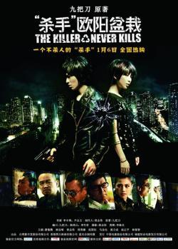 The Killer Who Never Kills,杀手欧阳盆栽(蓝光原版)