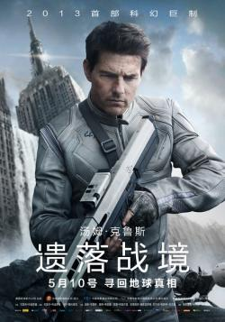 Oblivion,遗落战境,攻·元2077(蓝光原版)