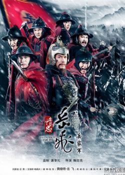 ZJTV The Patriot Fei Yue,中剧《精忠岳飞》69集全集(720P)
