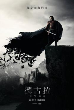 Dracula Untold,德古拉元年,德古拉:永咒传奇(蓝光原版)