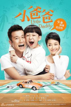 Little Daddy,中剧《小爸爸》33集全集(720P)