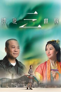 Always And Ever,港剧《情逆三世缘》31集全集(720P)