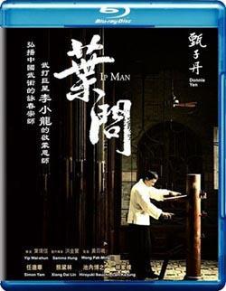 Ip Man,叶问(蓝光原版)