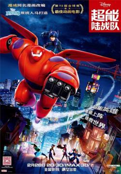 Big Hero 6,超能陆战队,大英雄联盟[第87届奥斯卡最佳动画长片奖](720P)