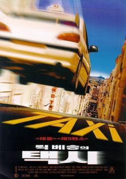 Taxi,的士速递,终极杀阵,出租车司机,的士速逮(蓝光原版)