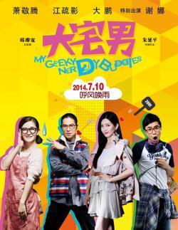 My Geeky Nerdy Buddies,大宅男(720P)