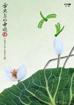 CCTV She Jian Shang De Zhong Guo 2,舌尖上的中国Ⅱ(全2碟)(蓝光原版)