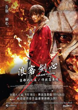 Rurouni Kenshin Kyoto Inferno,浪客剑心:京都大火篇(720P)