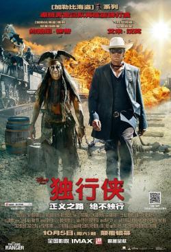 The Lone Ranger,独行侠,游侠传奇,孤独的骑兵(蓝光原版)