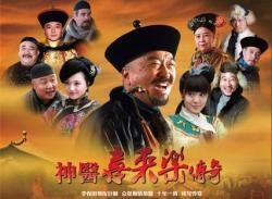 Shen Yi Xi Lai Le Chuan Qi ,中剧《神医喜来乐传奇》36集全集(720P)