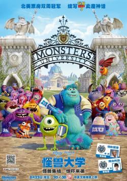Monsters University,怪兽大学,怪兽电力公司2:怪兽大学[3D版](蓝光原版)