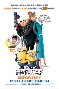 Despicable Me 2,神偷奶爸2,卑鄙的我2[全球票房超8亿美元](蓝光原版)