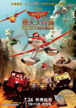 Planes: Fire and Rescue,飞机总动员2: 火线救援[左右半宽3D](720P)