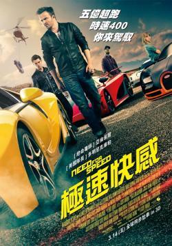 Need for Speed,极品飞车,极速激战[左右半宽3D](720P)