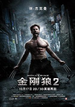 The Wolverine,金刚狼2,狼人: 武士激战,金刚狼: 武士之战[3D版](蓝光原版)