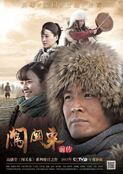 Chuang Guan Dong Qian Zhuan,中剧《闯关东前传》40集全集(720P)