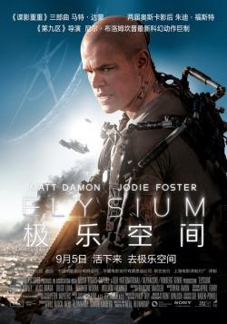 Elysium,极乐空间,极乐帝国2154,极乐世界(蓝光原版)