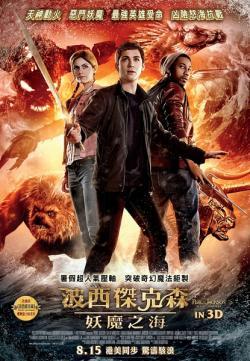 Percy Jackson Sea of Monsters 2013 3D,波西·杰克逊与魔兽之海,波西杰克森: 妖魔之海[3D+2D版](蓝光原版)