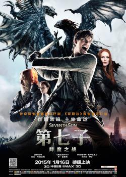 The Seventh Son/The Spook Is Apprentice,第七子:降魔之战,史布克的学徒(720P)