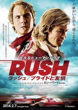 Rush,极速风流,一级双雄,决战终点线(蓝光原版)