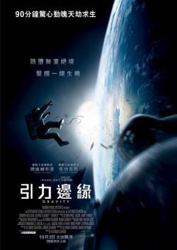 Gravity,地心引力,引力边缘,地球引力,重力 [史上最强太空科幻电影](720P)