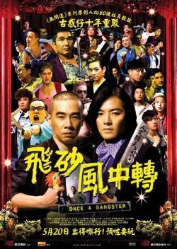 Once a Gangster,飞砂风中转(蓝光原版)