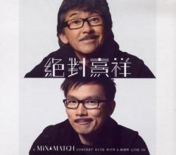 A Mix & Match Concert,林子祥和趙增熹2014演唱会(蓝光原版)