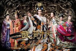 The Empress of China,中剧《武则天传奇》未删减版82集全集(720P)