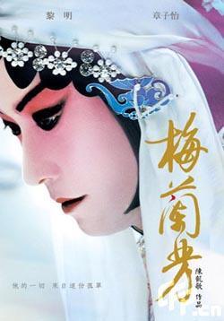 Mei Lanfang,梅兰芳