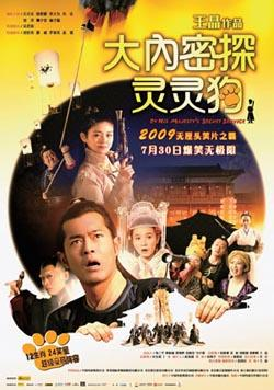 On His Majesty is Secret Service,大内密探灵灵狗(720P)