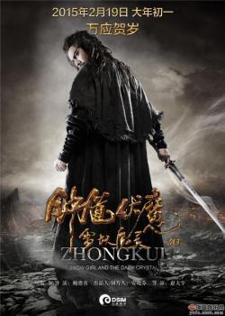 Zhongkui: Snow Girl and The Dark Crystal,钟馗伏魔:雪妖魔灵,钟馗伏魔(720P)