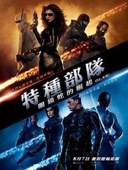 G I Joe: The Rise of Cobra,特种部队:眼镜蛇的崛起,义勇群英:毒蛇风暴,百战英雄,魔鬼大兵