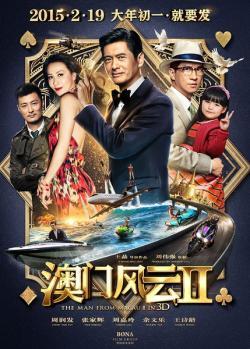 The Man From Macau 2,澳门风云2(蓝光原版)