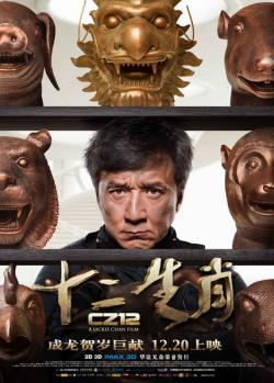 Chinese Zodiac,十二生肖(蓝光原版)