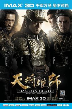 Dragon Blade,天将雄师,天将雄狮,天降雄狮(720P)