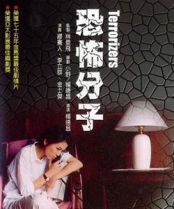 The Terroriser,恐怖分子(蓝光原版)