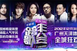 GDTV Over Year 20121231,2013广东卫视跨年歌会-无限极(720P)