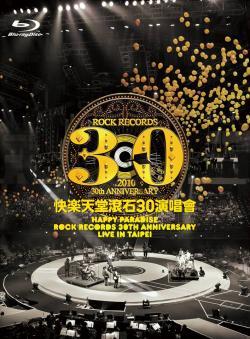 Happy Paradise Rock Records 30th Anniversary Live In Taipei,滚石群星-快乐天堂: 滚石30演唱会2010(蓝光原版)