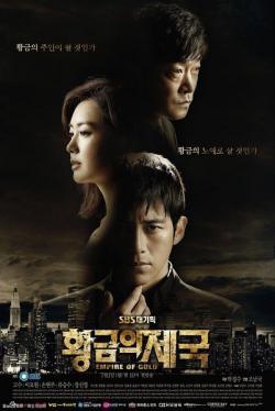 Golden Empire,韩剧《黄金帝国》24集全集(720P)
