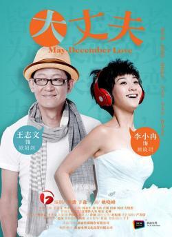 DragonTV May December Lov,中剧《大丈夫》48集全集(720P)
