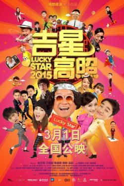 Lucky Star,吉星高照2015(蓝光原版)