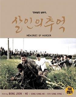 Memories of Murder,杀人回忆(蓝光原版)