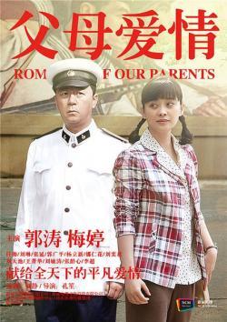 CCTV1 Romance of Our Parents,中剧《父母爱情》44集全集(720P)