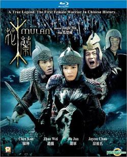 Mulan,花木兰
