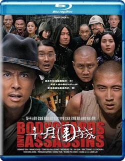 Bodyguards And Assassins,十月围城(1080P)